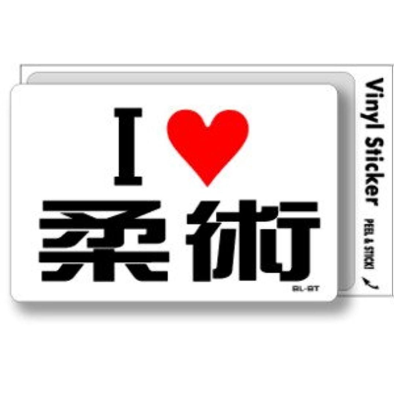 ベッドブレース忠実なILBT-053 アイラブステッカー I love 柔術 ステッカー