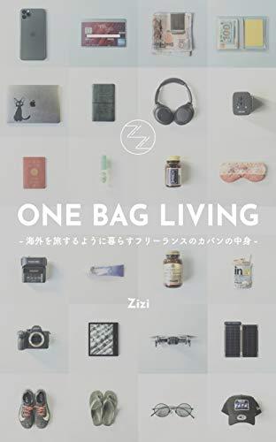 ONE BAG LIVING-海外を旅するように暮らすフリーランスのカバンの中身-: ミニマリストが本当に大切にしているモノ