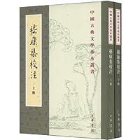 Ji Kang set school note (Traditional vertical version Set volumes)(Chinese Edition)
