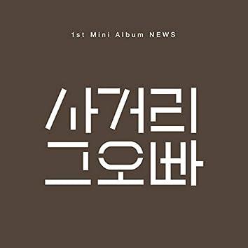 1st Mini Album 'NEWS'
