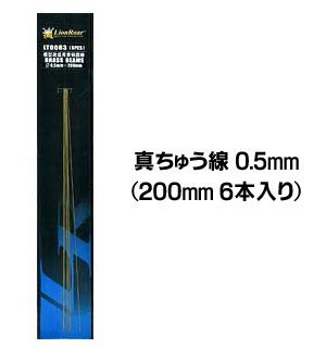 Fils de laiton 0.5mm entr?e (longueur 200mm) (LT0063): 6 (japon importation)