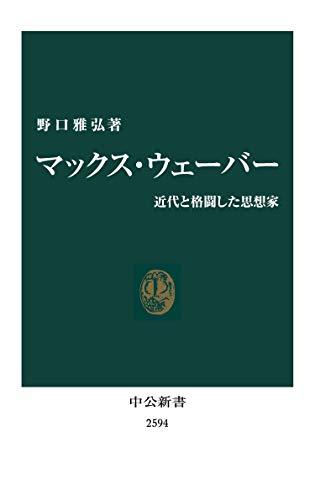 マックス・ウェーバー 近代と格闘した思想家 (中公新書)