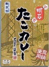 ★5箱セット★ 明石 たこカレー200g×5箱【全国こだわりご当地カレー】