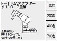 【0700387】ノーリツ 給湯器 関連部材 給排気トップ(2重管方式及び2本管方式) FF-110Aアダプター φ110 2重管 400型