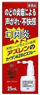 【第3類医薬品】カイゲンAZのどスプレー 25mL