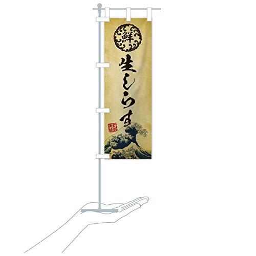 卓上ミニ生しらす/海鮮・魚介・鮮魚・浮世絵風・レトロ風 のぼり旗 サイズ選べます(卓上ミニのぼり10x30cm 立て台付き)