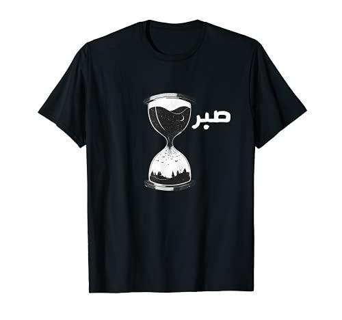 Sabr T-Shirt - sabr Tee Shirt