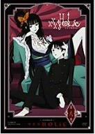 xxx HOLiC 第八巻 [DVD]