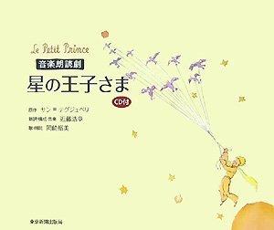 星の王子さま―音楽朗読劇 【CD付】の詳細を見る