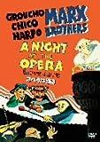マルクス兄弟オペラは踊る 特別版 [DVD]