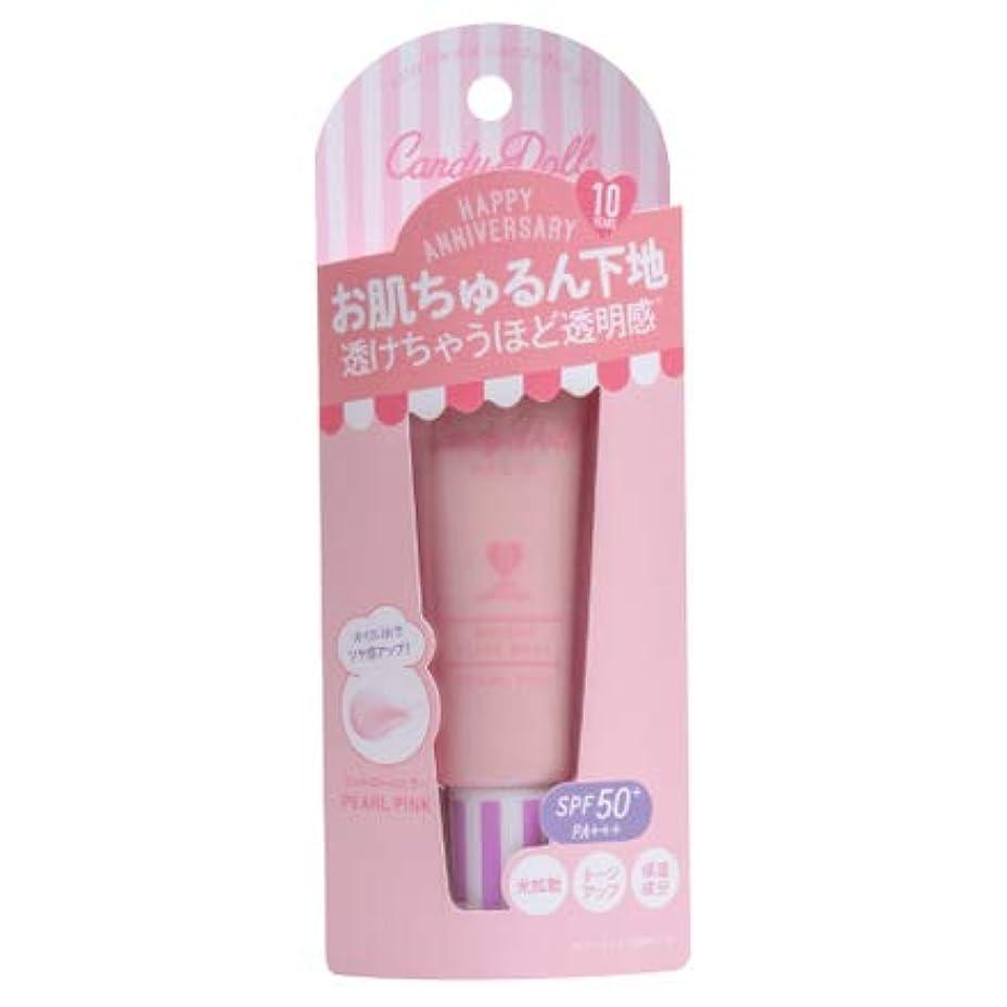 資格スイング薬局CandyDoll(キャンディドール) ブライトピュアベース 限定色 パールピンク