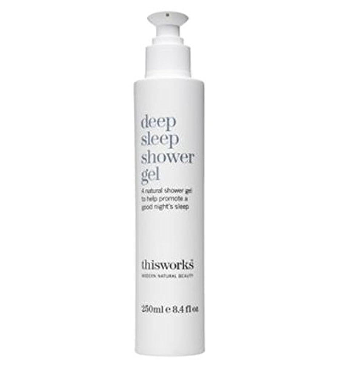 塩不満瞳これは、深い眠りシャワージェル250ミリリットルの作品 (This Works) (x2) - this works deep sleep shower gel 250ml (Pack of 2) [並行輸入品]