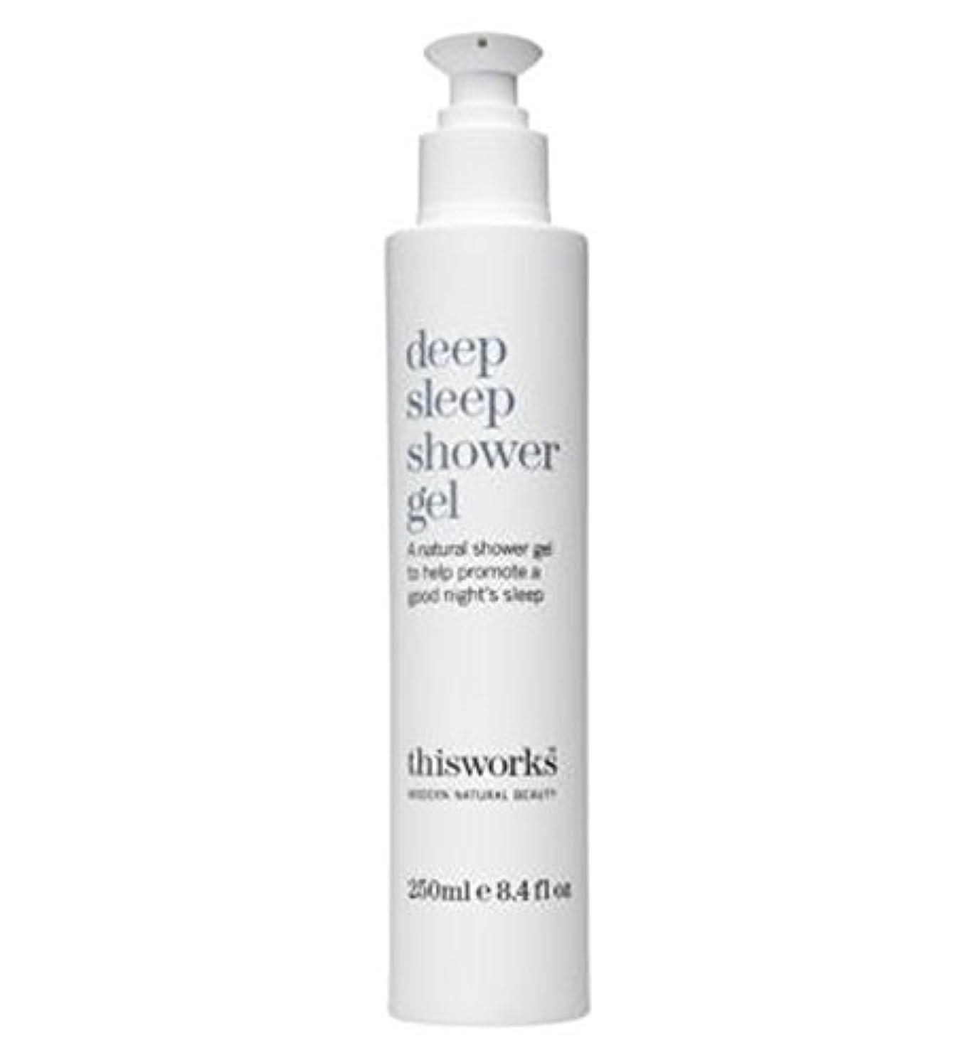 お風呂製品マークダウンこれは、深い眠りシャワージェル250ミリリットルの作品 (This Works) (x2) - this works deep sleep shower gel 250ml (Pack of 2) [並行輸入品]