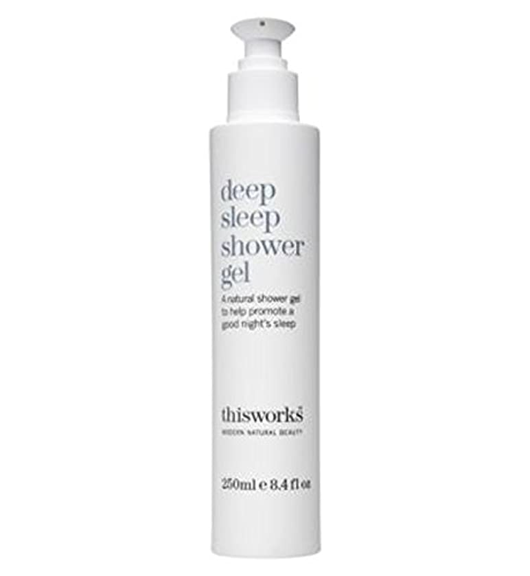 家事ウールヒールthis works deep sleep shower gel 250ml - これは、深い眠りシャワージェル250ミリリットルの作品 (This Works) [並行輸入品]