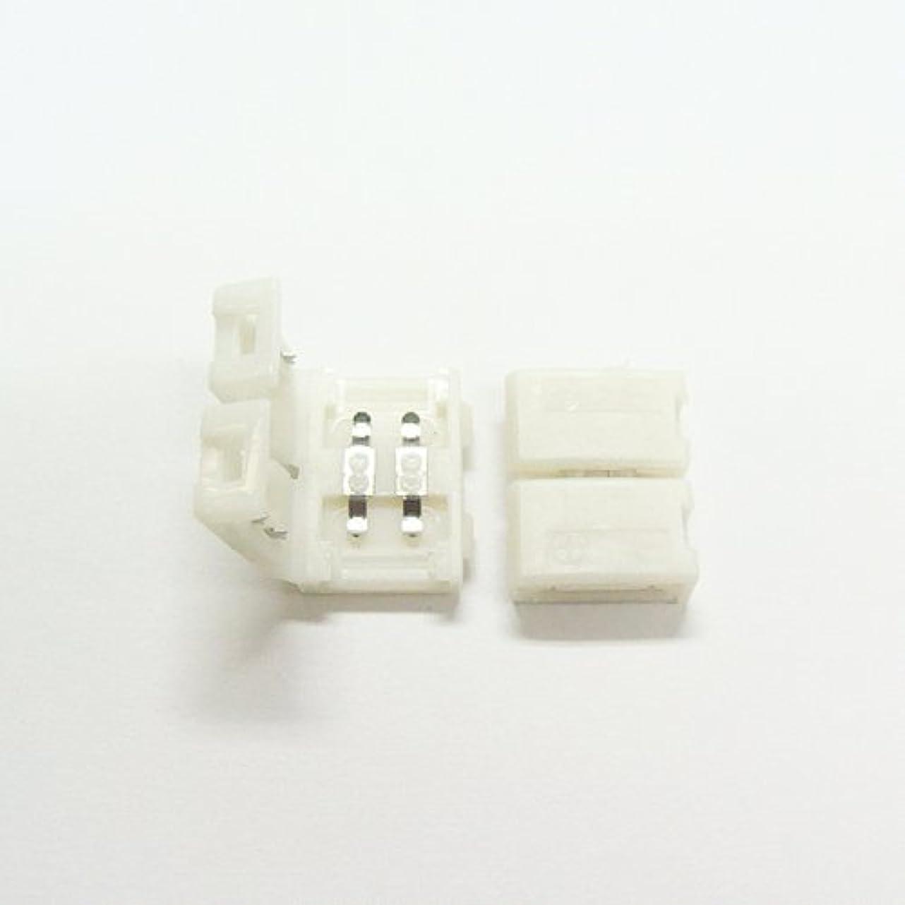 陰気テラス精神電光ホーム LEDテープ 連結用 コネクタ キャップ 3528smd 単色用 幅 0.8cm