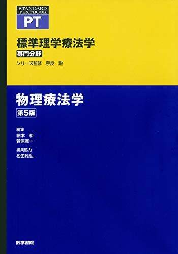 物理療法学 第5版 (標準理学療法学 専門分野)