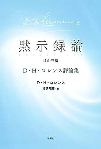 黙示録論 ほか三篇ーD・H・ロレンス評論集