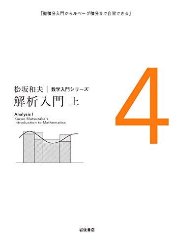 解析入門(上) (松坂和夫 数学入門シリーズ 4)