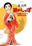 銀のしっぽ【大吟醸スペシャル】 よりぬき傑作選 (ビッグコミックス)