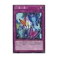 3枚セット幻蝶の護り 【ノーマル】 CPZ1-JP050-N[遊戯王カード]【コレクターズパックZEXAL編】
