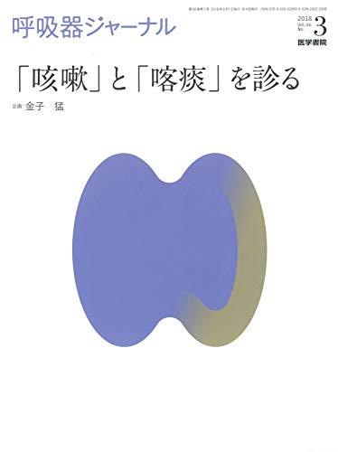 Mirror PDF: 呼吸器ジャーナル Vol.66 No.3: 「咳嗽」と「喀痰」を診る