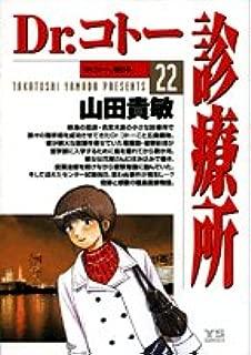 Dr.コトー診療所 (22) (ヤングサンデーコミックス)