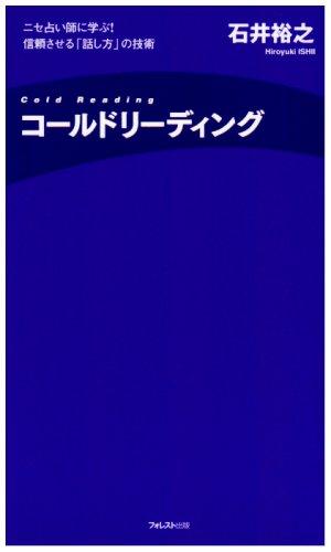 コールドリーディング‾ニセ占い師に学ぶ! 信頼させる「話し方」の技術 (FOREST MINI BOOK)
