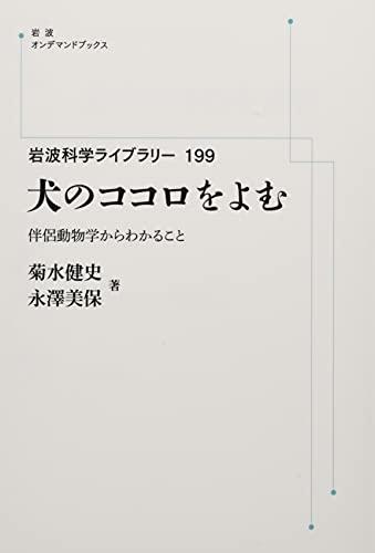 岩波科学ライブラリー 199 犬のココロをよむ 伴侶動物学からわかること (岩波オンデマンドブックス)