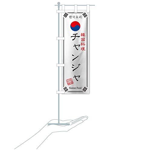 卓上ミニ韓国料理/チャンジャ のぼり旗 サイズ選べます(卓上ミニのぼり10x30cm 立て台付き)