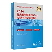 2020 Clinical Laboratory Technology (disabilities) high-frequency test sites and simulation questions to resolve(Chinese Edition)