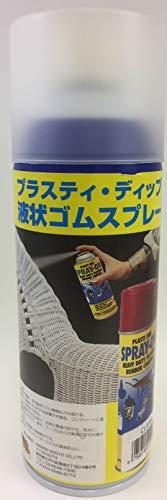 PLASTI DIP (プラスティ・ディップ) 液状 コーティング ゴム材 321g スプレー 透明 クリア 簡単 滑り止め 工具 DIY 防水