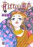 花ばなの歌声 1 (フラワーコミックス)