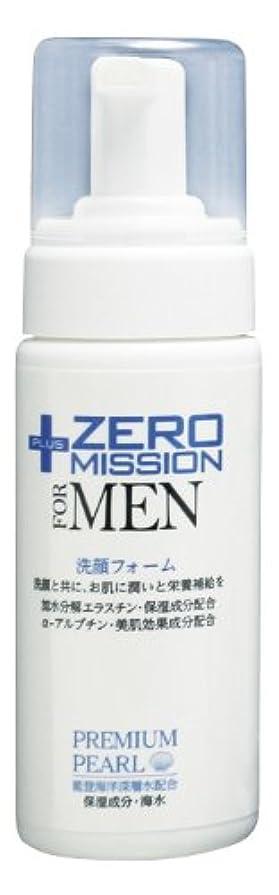 地獄宿無効にする「男性用化粧品」新生活にも PLUS Zero Mission 洗顔フォーム