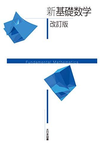 新基礎数学 改訂版