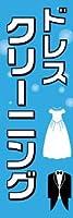 のぼり旗洗濯 送料無料(Q020クリーニング)