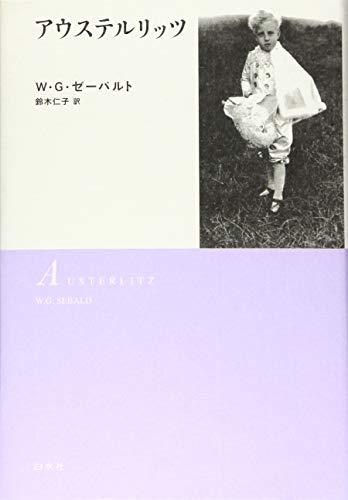 アウステルリッツ / W・G・ゼーバルト