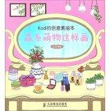 Kodi的创意素描本:森系萌物这样画