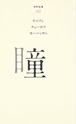 (040)瞳 (百年文庫)