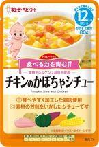 QP キユーピー 離乳食 ハッピーレシピ チキンのかぼちゃシチュー 80g 48個 (12個×4箱) ZHT