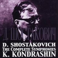 ショスタコーヴィチ交響曲全集、他 コンドラシン&モスクワ・フィル