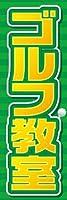 のぼり旗スタジオ のぼり旗 ゴルフ教室009 大サイズH2700mm×W900mm