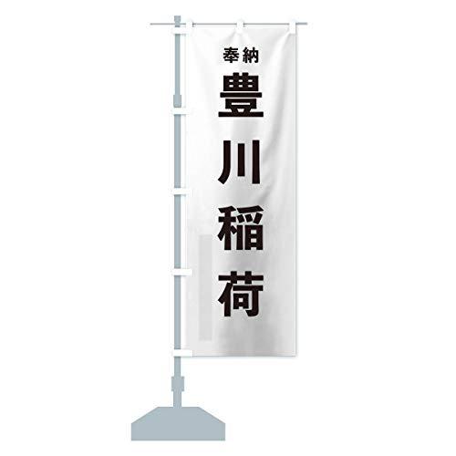 豊川稲荷 のぼり旗 サイズ選べます(ジャンボ90x270cm 左チチ)