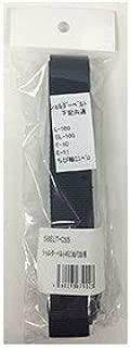 (OSTRICH/オーストリッチ)(自転車用輪行袋関連)ショルダーベルトA(L100/E10)黒