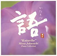 Pno Collection by Misa Jonouchi (2003-06-25)