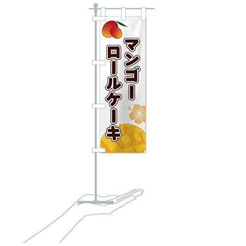 卓上ミニマンゴーロールケーキ のぼり旗 サイズ選べます(卓上ミニのぼり10x30cm 立て台付き)