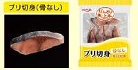 だんどり上手ブリ切身 1切/60g 5切 【冷凍】/(2パック)