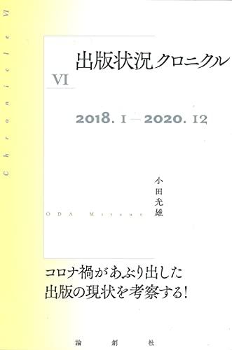 出版状況クロニクルVI: 2018.1~2020.12