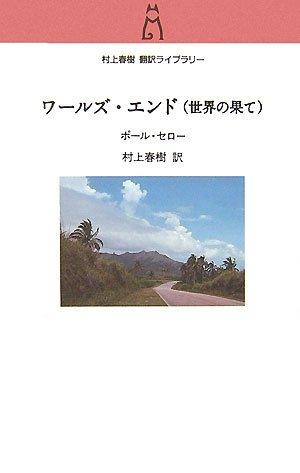 ワールズ・エンド(世界の果て) (村上春樹翻訳ライブラリー)
