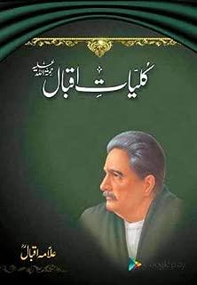 Kulliyat e Iqbal by Alama Muhammad Iqbal