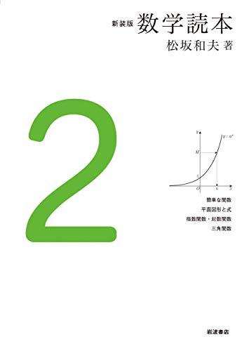 新装版 数学読本2